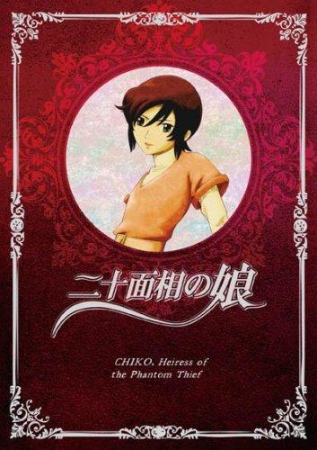 二十面相の娘 1 (初回限定版) [DVD]