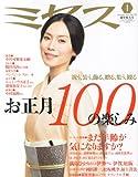 ミセス 2014年 01月号 [雑誌]