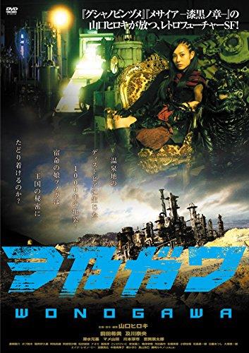 ヲ乃ガワ [DVD]