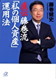 直伝 藤巻流「私の個人資産」運用法 (講談社+アルファ文庫 G 105-2)