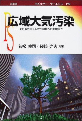 広域大気汚染―そのメカニズムから植物への影響まで (ポピュラー・サイエンス)