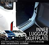 ステップワゴン RP1/2/3/4型 全グレード対応 ホンダ リア バンパー ラゲッジ スカッフプレート ステンマット仕上げ スカッフボード スカッフガード インナー カバー バック トランク 傷予防 ステンレス素材 専用設計 スパーダ カスタム パーツ 内装品 5代目 新型 HONDA STEPWAGON SPADA・Cool Spirit/SPADA/G・EX/G