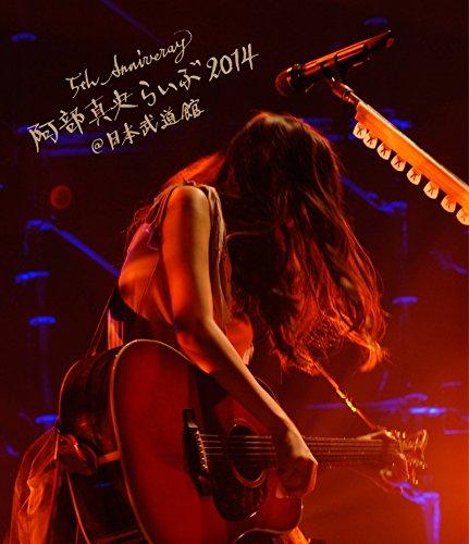 5th Anniversary 阿部真央らいぶ2014@日本武道館 [Blu-ray]