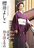 日本よ、勁き国となれ——論戦2007