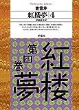 紅楼夢 4 (平凡社ライブラリー)