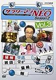 サラリーマンNEO SEASON-2 vol.3 [DVD]