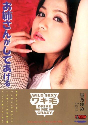 お姉さんがしてあげる 星乃ゆめ 【ONED-002】 [DVD]