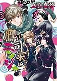 鷹司家のニンジャ (1) (SPADE コミックス)