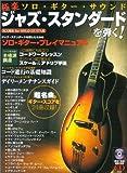 CD付 極楽ソロギターサウンド ジャズスタンダードを弾く!