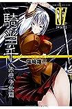 一騎当千 【新装版】 ―赤壁争乱編― 7巻 (ガムコミックスプラス)