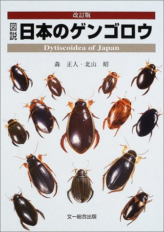 図説 日本のゲンゴロウ
