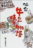 仙台牛たん焼き物語