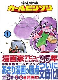 宇宙家族カールビンソン (1) (講談社漫画文庫)