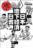 日本「地下経済」白書―23.2兆円!驚異のアングラ・マネー