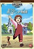�������ݥꥢ���ʪ�� ������ [DVD]
