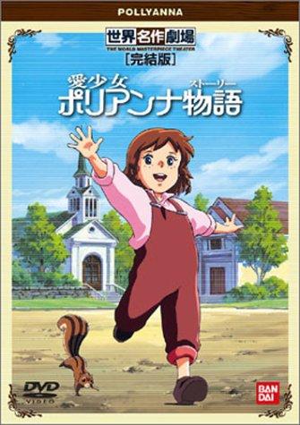 愛少女ポリアンナ物語 完結版 [DVD]