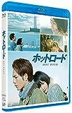 �z�b�g���[�h [Blu-ray]