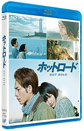 ホットロード [Blu-ray]