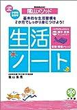 陰山メソッド生活ノート―基本的な生活習慣を2か月でしっかり身につけよう! (教育技術MOOK)