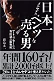 日本一メルセデス・ベンツを売る男―ザ・トップセールス 吉田満の販売術