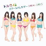 NMB48スクールカレンダー 2014-2015