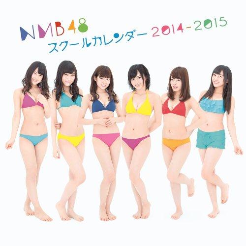 NMB48スクールカレンダー 2014-2015 (ヨシモトブックス) ([カレンダー])