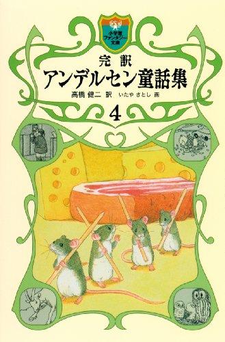 完訳 アンデルセン童話集  4 (小学館ファンタジー文庫)