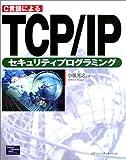 C言語によるTCP/IPセキュリティプログラミング -