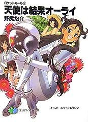 天使は結果オーライ―ロケットガール〈2〉 (富士見ファンタジア文庫)