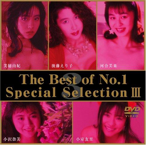 [後藤えり子 小沢奈美 河合美果 小室友里 美穂由紀] The Best of No.1 Special Selection III