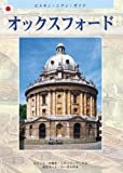 Oxford: The Pitkin City Guides (Pitkin Guides)