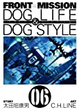 FRONT MISSION DOG LIFE & DOG STYLE(6) (ヤングガンガンコミックス)