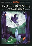 Image of Harry Potter and the Prisoner of Azkaban (Japanese Edition)