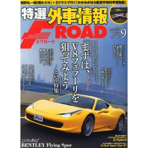 特選外車情報 F ROAD (エフロード) 2013年 09月号 [雑誌]