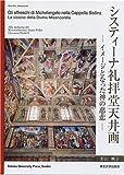 システィーナ礼拝堂天井画—イメージとなった神の慈悲