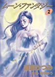 ムーン・ファンタジー (2) ─ ジョーカーシリーズ (3) (ウィングス・コミックス)
