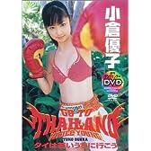 小倉優子 タイは若いうちに行こう。 [DVD]