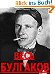 BULGAKOV. THE COMPLETE WORKS. Russian...