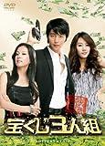 宝くじ3人組(3枚組) [DVD]