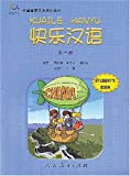 Happy Chinese (Kuaile Hanyu) 1: Student's Book (English and Chinese Edition)