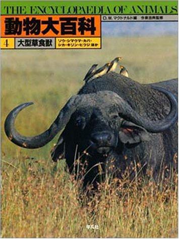 大型草食獣 (動物大百科)