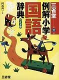 三省堂例解小学国語辞典 ワイド版