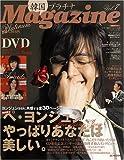 韓国プラチナMagazine Vol.7 (AC MOOK)
