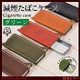 [127]減煙たばこケース/携帯灰皿 サプリメント/本革 オイルレザー(栃木レザー)【グリーン】