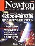 4次元宇宙の謎―時間と空間の最新像にせまる (ニュートンムック)