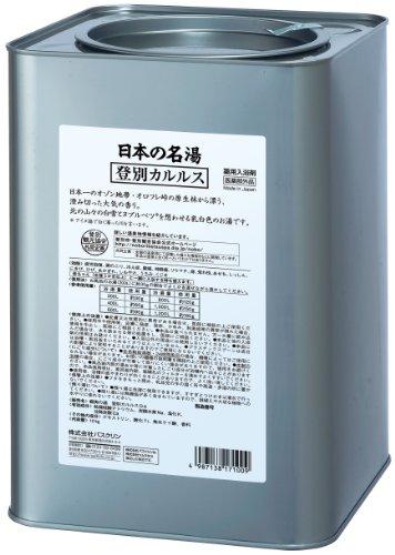 日本の名湯 登別カルルス 10kg