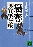 簒奪―奥右筆秘帳 (講談社文庫)