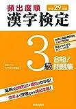 平成29年版 漢字検定3級 合格! 問題集