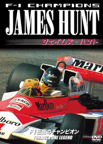 F-1 CHAMPIONS ジェイムス・ハント [DVD]