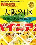 大阪24区―24区の旨い&おもろい370軒 (えるまがMOOK ミーツ・リージョナル別冊)